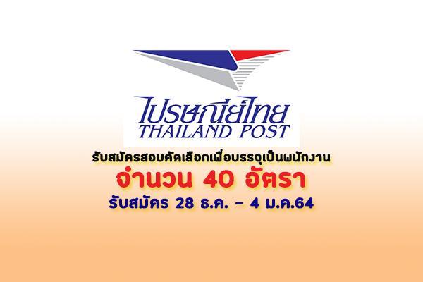 ไปรษณีย์ไทย  รับสมัครสอบคัดเลือกเพื่อบรรจุเป็นพนักงาน 40 อัตรา รับสมัคร 28 ธ.ค. - 4 ม.ค.64