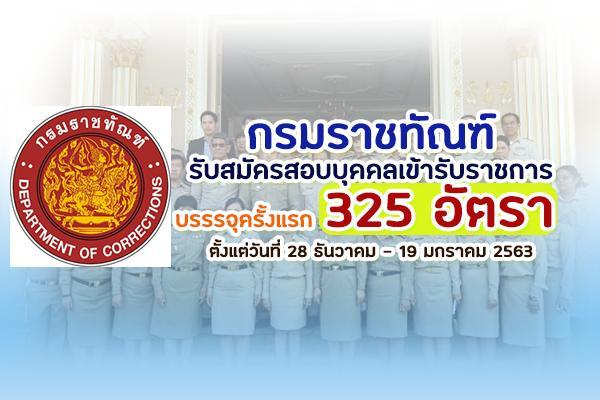 กรมราชทัณฑ์ รับสมัครสอบแข่งขันเพื่อบรรจุและแต่งตั้งบุคคลเข้ารับราชการ 325 อัตรา สมัคร 28ธ.ค.-19ม.ค.63