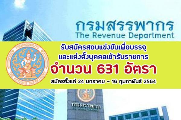 (บรรจุครั้งแรก 631 อัตรา) กรมสรรพากร  รับสมัครสอบบุคคลเข้ารับราชการ ตั้งแต่ 24 มกราคม - 16 กุมภาพันธ์ 2564