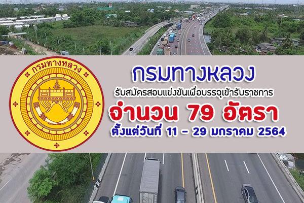 กรมทางหลวง รับสมัครสอบแข่งขันเพื่อบรรจุเข้ารับราชการ  79 อัตรา ตั้งแต่วันที่ 11 - 29 มกราคม 2564