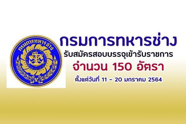 กรมการทหารช่าง รับสมัครสอบบรรจุเข้ารับราชการ 150 อัตรา ตั้งแต่วันที่ 11 – 20 มกราคม 2564