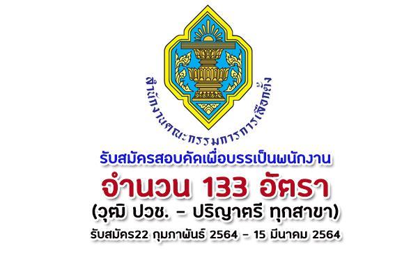 สำนักงานคณะกรรมการการเลือกตั้ง  รับสมัครสอบคัดเลือกบุคคลเพื่อบรรจุและแต่งตั้งเป็นพนักงาน 133 อัตรา