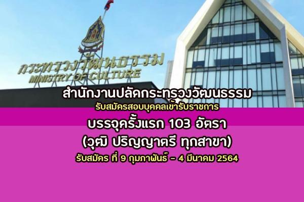 (วุฒิ ป.ตรี ทุกสาขา) สำนักงานปลัดกระทรวงวัฒนธรรม รับสมัครสอบบุคคลเข้ารับราชการ 103 อัตรา