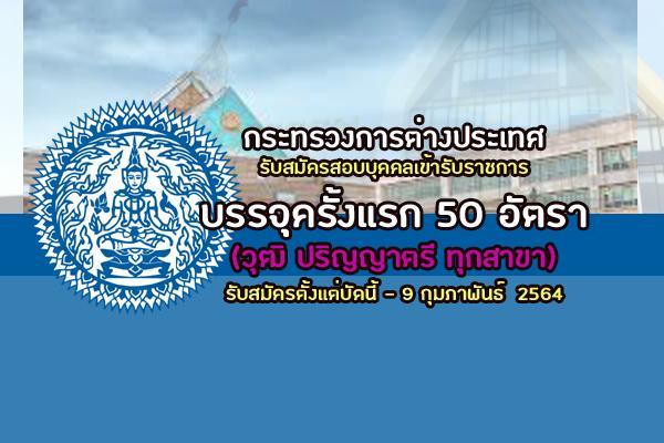 (วุฒิ ป.ตรี ทุกสาขา) กระทรวงการต่างประเทศ รับสมัครสอบบุคคลเข้ารับราชการ 50 อัตรา