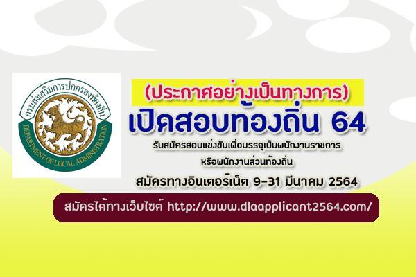 (อย่างเป็นทางการ) กสถ.เปิดรับสมัครสอบท้องถิ่น 2564 ตั้งแต่วันที่ 9-31 มีนาคม 2564 ลิ้งสมัครสอบที่นี่