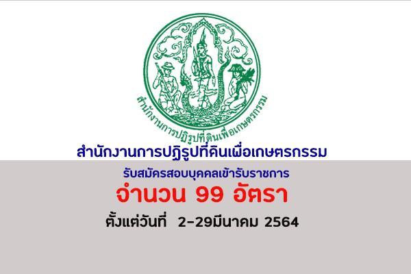 สำนักงานการปฏิรูปที่ดินเพื่อเกษตรกรรม  รับสมัครสอบแข่งขันเพื่อบรรจุและแต่งตั้งบุคคลเข้ารับราชการ 99 อัตรา