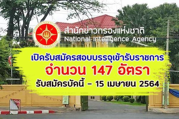 (ป.ตรี ทุกสาขา)สำนักข่าวกรองแห่งชาติ  รับสมัครสอบแข่งขันเพื่อบรรจุและแต่งตั้งบุคคลเข้ารับราชการ 147 อัตรา