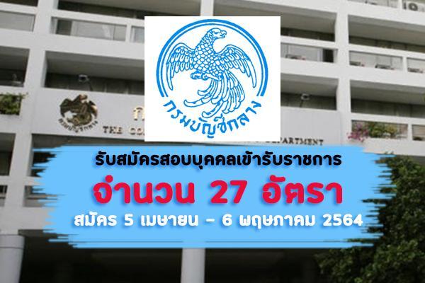 กรมบัญชีกลาง เปิดรับสมัครสอบบุคคลเข้ารับราชการ 27 อัตรา สมัคร 5 เมษายน - 6 พฤษภาคม 2564