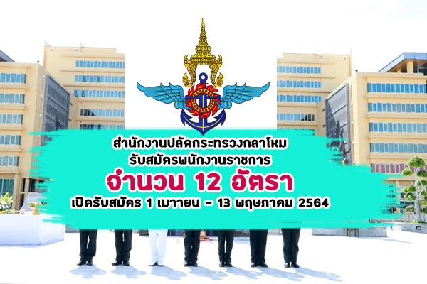 สำนักงานปลัดกระทรวงกลาโหม รับสมัครพนักงานราชการ 12 อัตรา เปิดรับสมัคร 1 เมษายน - 13 พฤษภาคม 2564