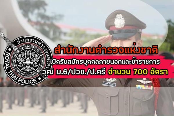 สำนักงานตำรวจแห่งชาติ เปิดรับสมัคร บุคคลภายนอกและข้าราชการ 700 อัตรา ประจำปี 2564