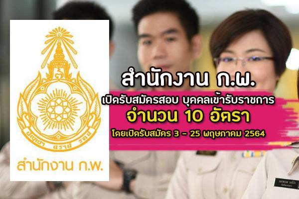 สำนักงานคณะกรรมการข้าราชการพลเรือน (สำนักงาน ก.พ.) เปิดรับสมัครสอบ บุคคลเข้ารับราชการ จำนวน 10 อัตรา
