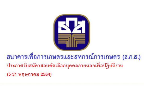 ธนาคารเพื่อการเกษตรและสหกรณ์การเกษตร ประกาศรับสมัครสอบคัดเลือกบุคคลภายนอกเพื่อปฏิบัติงาน 5-31พ.ค.64