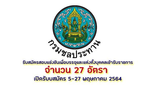กรมชลประทาน รับสมัครสอบแข่งขันเพื่อบรรจุและแต่งตั้งบุคคลเข้ารับราชการ 27 อัตราเปิดรับบสมัคร 5-27 พฤษภาคม 2564