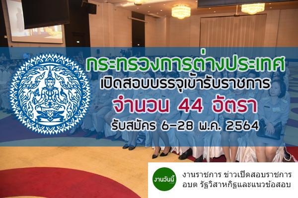 กระทรวงการต่างประเทศ  เปิดรับสมัครสอบบรรจุเข้ารับราชการ 44 อัตรา สมัคร 6-28 พ.ค. 2564