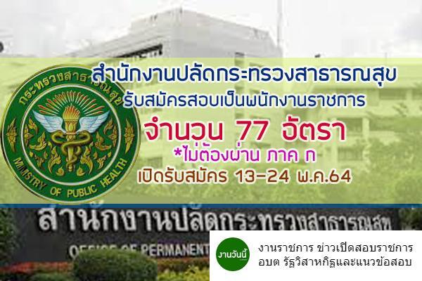 สำนักงานปลัดกระทรวงสาธารณสุข รับสมัครสอบเป็นพนักงานราชการ 77 อัตรา เปิดรับสมัคร 13-24 พ.ค.64