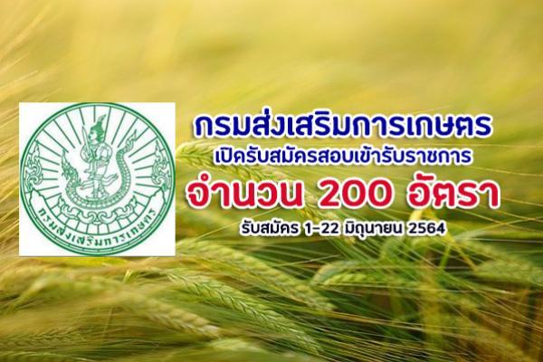 กรมส่งเสริมการเกษตร เปิดรับสมัครสอบแข่งขันเพื่อบรรจุและแต่งตั้งบุคคลเข้ารับราชการ 200 อัตรา