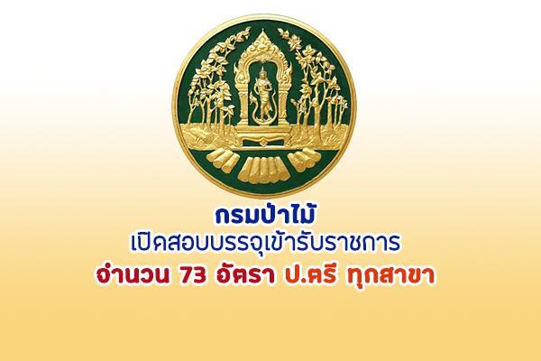 กรมป่าไม้ รับสมัครสอบแข่งขันเพื่อบรรจุบุคคลเข้ารับราชการ 73 อัตรา รับสมัครตั้งแต่วันที่ 4-24 มิถุนายน 2564