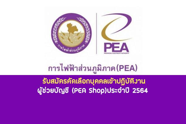 (ด่วน) การไฟฟ้าส่วนภูมิภาค รับสมัครคัดเลือกบุคคลเข้าปฏิบัติงาน ตำแหน่ง ผู้ช่วยบัญชี (PEA Shop) ประจำปี 2564