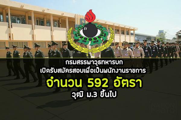 (รับเยอะ 592 อัตรา) กรมสรรพาวุธทหารบก เปิดรับสมัครสอบเพื่อเป็นพนักงานราชการ สมัครทางอินเทอร์เน็ต