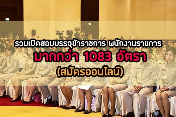 รวมเปิดสอบบรรจุข้าราชการ พนักงานราชการ มากกว่า 1,083 อัตรา (สมัครออนไลน์)