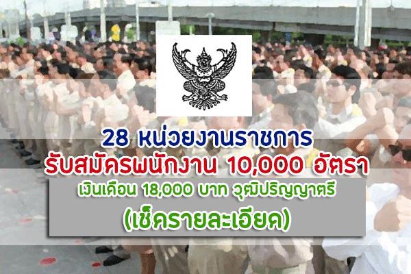 ล่าสุด 28 หน่วยงานราชการ รับสมัครพนักงาน 10,000 อัตรา เงินเดือน 18,000 บาท วุฒิปริญญาตรี (เช็คล่าสุด)