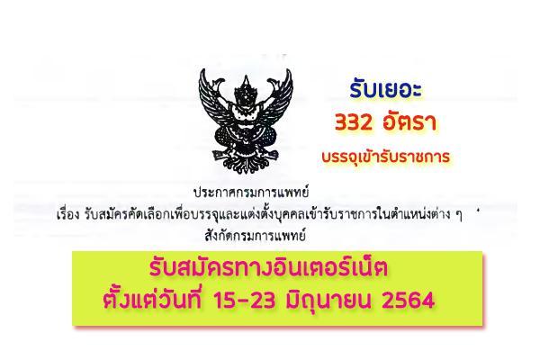 กรมการแพทย์ เปิดรับสมัครสอบเข้ารับราชการ 332 อัตรา เปิดรับสมัคร 15-23 มิถุนายน 2564