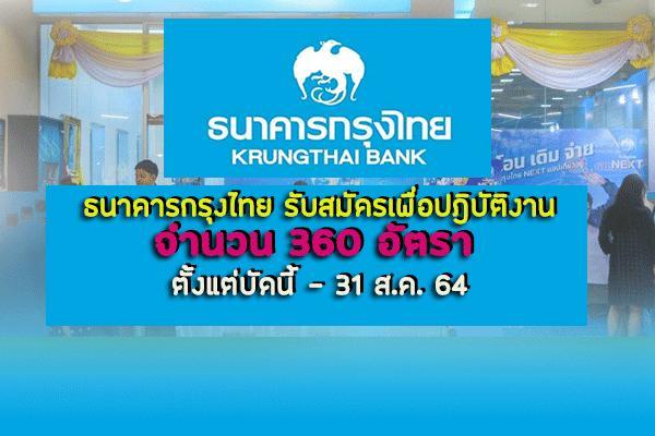ธนาคารกรุงไทย รับสมัครเพื่อปฎิบัติงาน จำนวน 360 อัตรา ตั้งแต่บัดนี้ - 31 ส.ค. 64