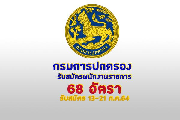 กรมการปกครอง เปิดรับสมัครบุคคลเพื่อเลือกสรรเป็นพนักงานราชการ 68 อัตรา สมัคร 13 - 21 กรกฎาคม 2564