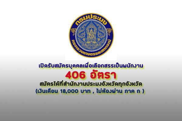 (รับเยอะ 406 อัตรา) กรมประมง เปิดรับสมัครบุคคลเพื่อเลือกสรรเป็นพนักงานราชการเฉพาะกิจ ทั่วประเทศ