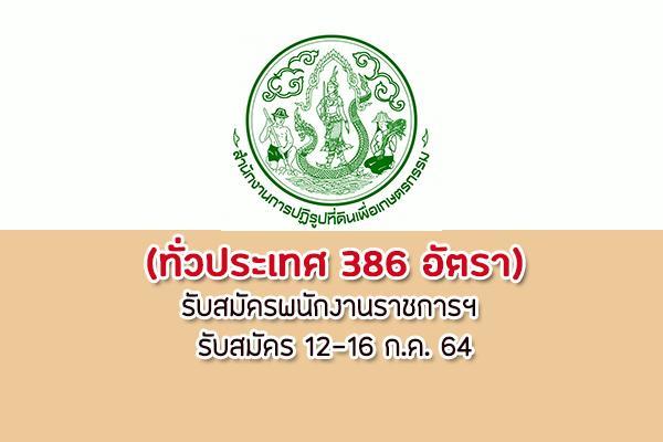 (ทั่วประเทศ 386 อัตรา) สำนักงานปฏิรูปที่ดิน รับสมัครพนักงานราชการฯ รับสมัคร 12-16 ก.ค. 64