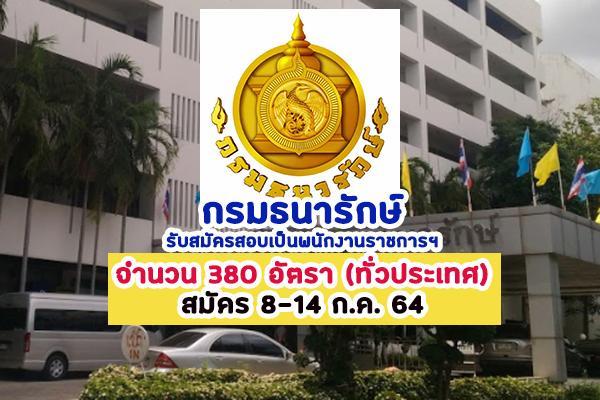 (รับเยอะ 380อัตรา, ทั่วประเทศ) กรมธนารักษ์ รับสมัครสอบเป็นพนักงานราชการฯ สมัคร 8-14 ก.ค. 64
