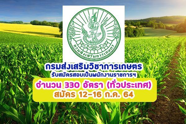 (รับสมัคร 330 อัตรา) กรมส่งเสริมวิชาการเกษตร รับสมัครบุคคลเพื่อเลือกสรรเป็นพนักงานราชการฯสมัครทางอินเตอร์เน็ต