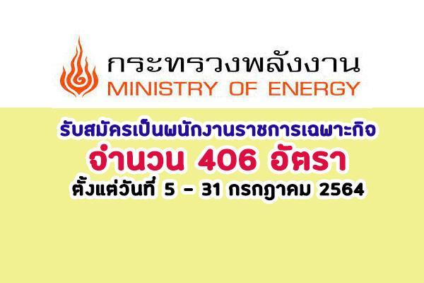 สำนักงานปลัดกระทรวงพลังงาน เปิดรับสมัครบุคคลเพื่อเลือกสรรเป็นพนักงานราชการเฉพาะกิจ 406 อัตรา