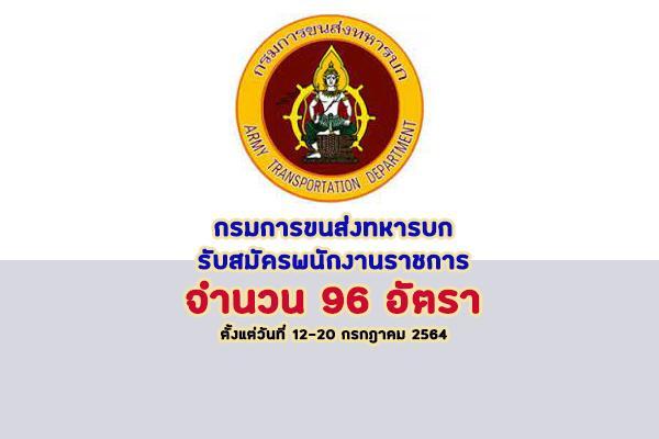 กรมการขนส่งทหารบก รับสมัครพนักงานราชการ 96 อัตรา ตั้งแต่วันที่ 12-20 กรกฎาคม 2564
