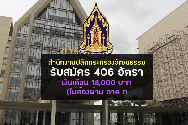 (ไม่ต้องผ่าน ภาค ก)สำนักงานปลัดกระทรวงวัฒนธรรม รับสมัครเป็นพนักงานราชการฯ 406 อัตรา