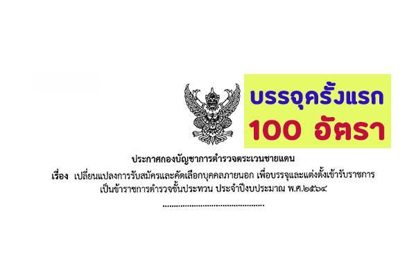 กองบัญชาการตำรวจตระเวนชายแดน เปิดรับสมัครสอบเข้ารับราชการ 100 อัตรา สมัคร 12-30 กรกฎาคม 2564
