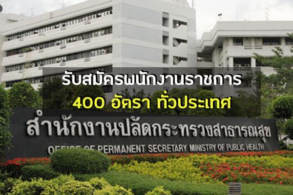 (รับเยอะ 400 อัตรา) สำนักงานปลัดกระทรวงสาธารณสุข เปิดรับสมัครสอบเป็นพนักงานราชการ สมัคร 3-9ส.ค.64