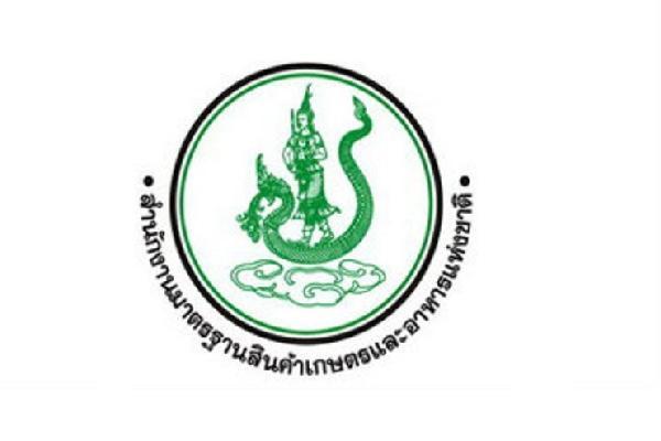 สำนักงานมาตรฐานสินค้าเกษตรและอาหารแห่งชาติ รับสมัครสอบแข่งขันเพื่อบรรจุเข้ารับราชการ สมัคร 3-24ส.ค.64
