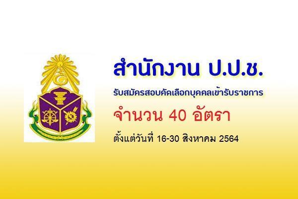 สำนักงาน ป.ป.ช. เปิดรับสมัครสอบบรรจุเข้ารับราชการ 40 อัตรา สมัคร 16-30 สิงหาคม 2564