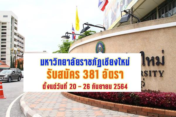 มหาวิทยาลัยราชภัฏเชียงใหม่ รับสมัครบุคคลเพื่อจ้างเหมาบริการ 381 อัตรา ตั้งแต่วันที่ 20 - 26 กันยายน 2564