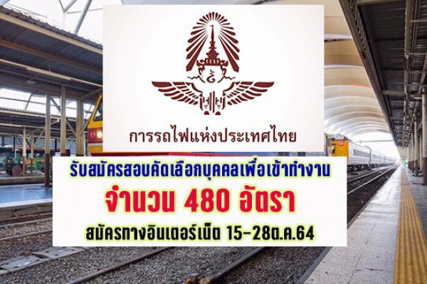 การรถไฟแห่งประเทศไทย  รับสมัครสอบคัดเลือกบุคคลเพื่อเข้าทำงาน 480 อัตรา สมัคร 15-28ต.ค.64