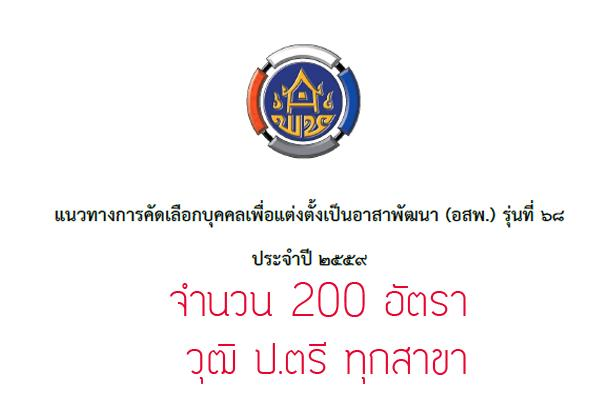 กรมการพัฒนาชุมชน รับสมัครสอบ อสพ. รุ่นที่ 68  จำนวน 200 อัตรา รับสมัครตั้งแต่วันที่ 15-26 มิถุนายน 2558