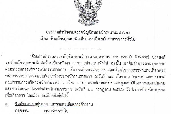 สำนักงานตรวจบัญชีสหกรณ์กรุงเทพมหานคร รับสมัครพนักงานราชการทั่วไป จำนวน 5 อัตรา
