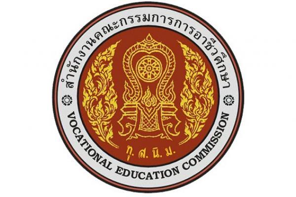 สอศ.ประกาศแต่งตั้งครูผู้ช่วยให้ดำรงตำแหน่งครู จำนวน 292 ราย