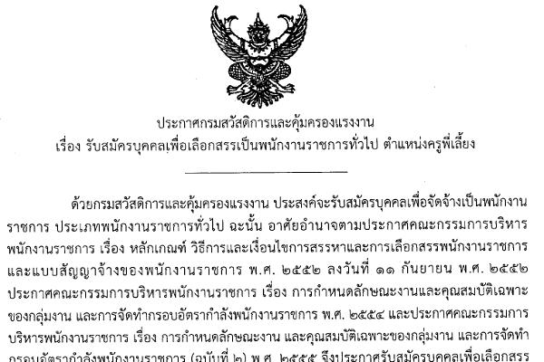 กรมสวัสดิการและคุ้มครองแรงงาน รับสมัครพนักงานราชการ ตำแหน่ง ครูพี่เลี้ยง จำนวน 5 อัตรา รับสมัคร 29 - 3 กรกฏาคม 12558