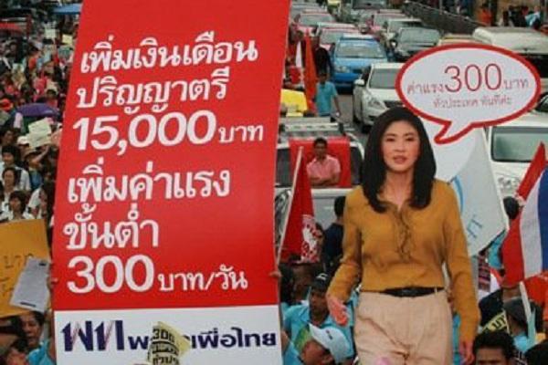 เป็นไง !! ยกเลิกค่าแรงขั้นต่ำ 300 บาททั่วประเทศเริ่มปี 2559 กำหนดตามอัตราค่าครองชีพ
