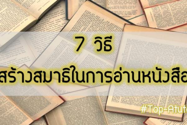 รู้จริง 7 วิธี สร้างสมาธิในการอ่านหนังสือ