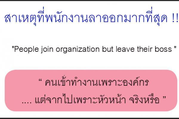 """สัญญาณบอกเหตุ พนง.ไม่อยากอยู่แล้ว """" คนเข้าทำงานเพราะองค์กร แต่จากไปเพราะหัวหน้า """" คำนี้มีจริงไหม?"""