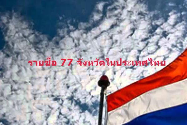 รายชื่อ 77 จังหวัดในประเทศไทย แบ่งตามภาค ก-ฮ ภาษาไทย ภาษาอังกฤษ