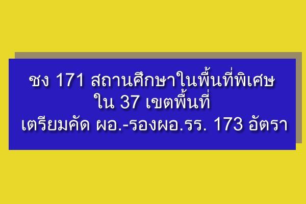 ชง 171 สถานศึกษาในพื้นที่พิเศษ ใน 37 เขตพื้นที่ เตรียมคัด ผอ.-รองผอ.รร. 173 อัตรา
